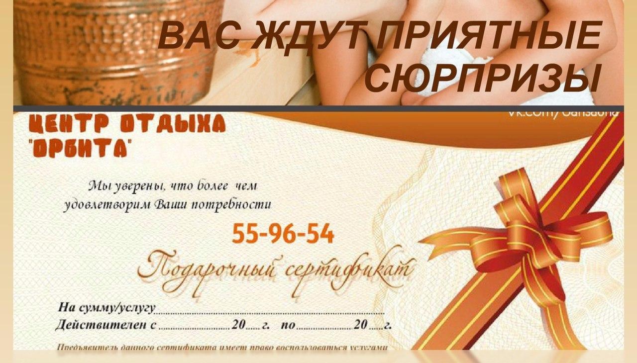 Конкурс на розыгрыш сертификата